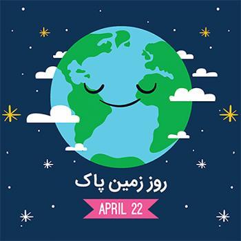 عکس پروفایل روز زمین پاک مبارک