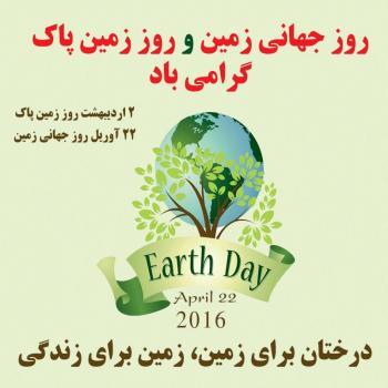 عکس پروفایل روز جهانی زمین پاک مبارک