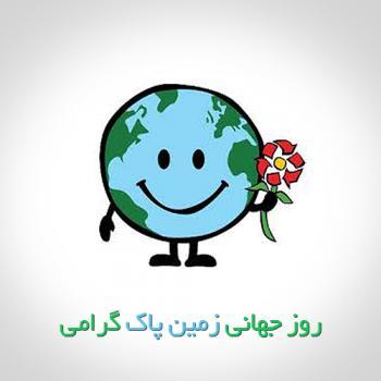 عکس پروفایل روز جهانی زمین پاک گرامی