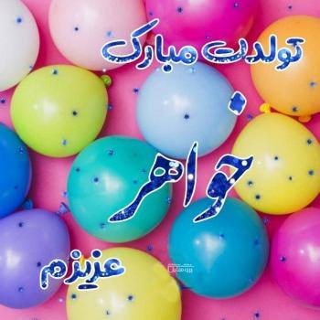 عکس پروفایل تولدت مبارک خواهر عزیزم