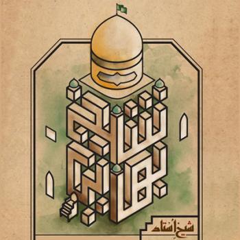 عکس پروفایل بزرگداشت روز شیخ بهایی 3 اردیبهشت
