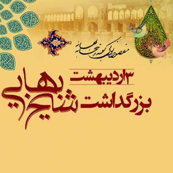 عکس پروفایل روز معمار و بزرگداشت شیخ بهایی