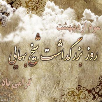 عکس پروفایل روز شیخ بهایی گرامی باد