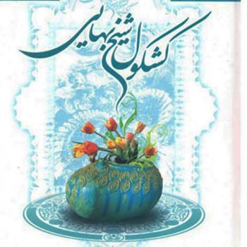عکس پروفایل کشکول شیخ بهایی