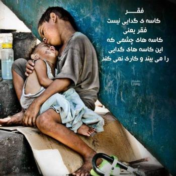 عکس پروفایل فقر کاسه گدایی نیست