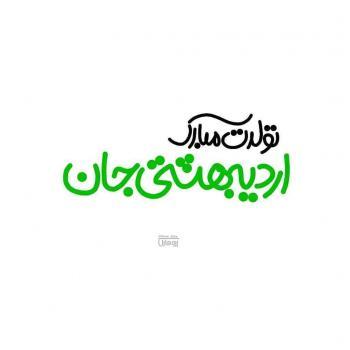 عکس پروفایل تولدت مبارک اردیبهشتی جان