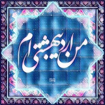 عکس پروفایل من اردیبهشتی ام