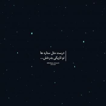 عکس پروفایل درست مثل ستاره ها تو تاریکی بدرخش