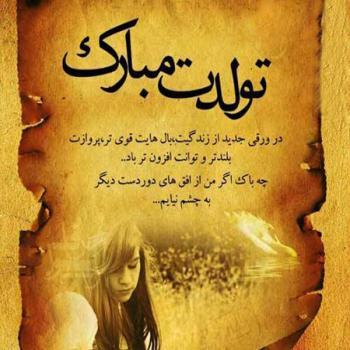 عکس پروفایل تولدت مبارک ادبی