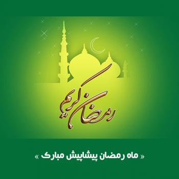 عکس پروفایل پیشواز ماه رمضان