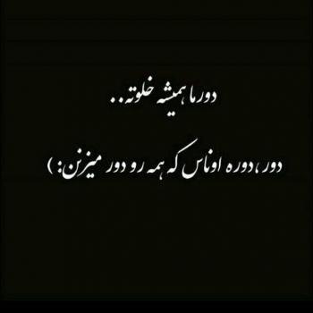 عکس پروفایل دور ما همیشه خلوته