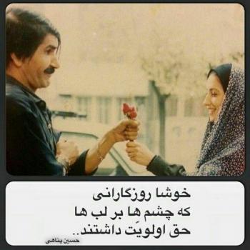 عکس پروفایل خوشا روزگارانی که چشم ها بر لب ها اولویت داشتنتد
