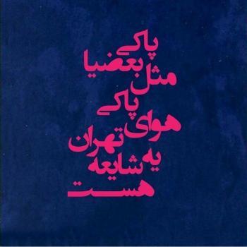 عکس پروفایل پاکی بعضیا مثل پاکی هوای تهران یه شایعه هست