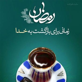 عکس پروفایل رمضان زمانی برای برگشت به خدا