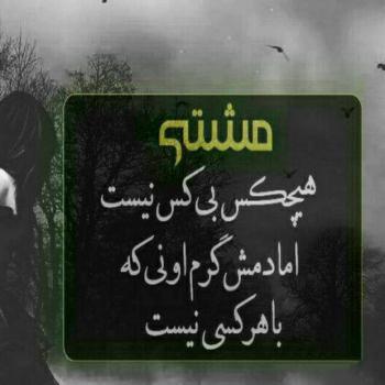 عکس پروفایل مشتی هیچکس بی کس نیست