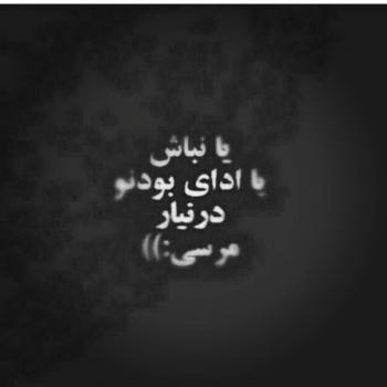 عکس پروفایل یا نباش یا ادای بودنو درنیار مرسی