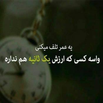 عکس پروفایل یه عمر تلف میکنی واسه کسی که یه ثانیه هم ارزش نداره