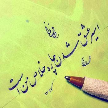 عکس پروفایل اسیر عشق شدن چاره خلاص من است