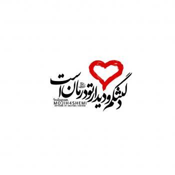 عکس پروفایل درمان دلتنگی مولانا