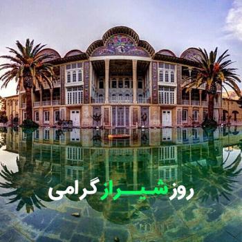عکس پروفایل روز شیراز گرامی