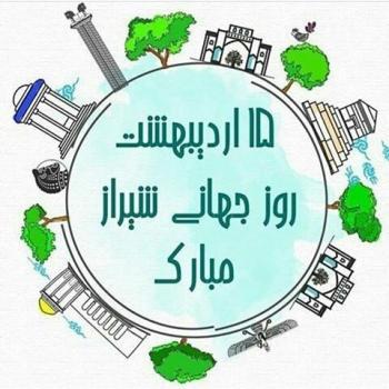 عکس پروفایل 15 اردیبهشت روز شیراز مبارک