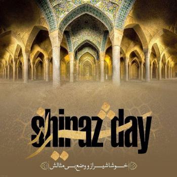 عکس پروفایل خوشا شیراز و وضع بی مثالش
