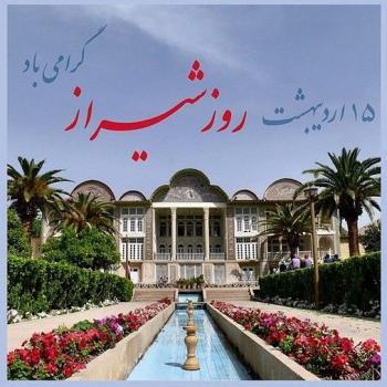 عکس پروفایل روز شیراز گرامی باد