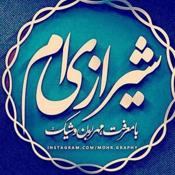 عکس پروفایل شیرازی با معرفت و مهربان