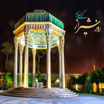 عکس پروفایل روز شیراز و مقبره حافظ