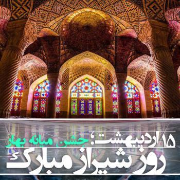 عکس پروفایل روز شیراز جشن میانه بهار مبارک