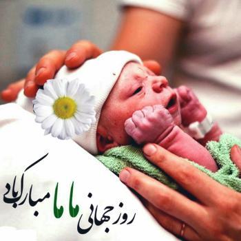 عکس پروفایل روز جهانی ماما مبارک باد