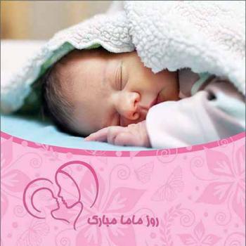 عکس پروفایل نوزاد و روز ماما