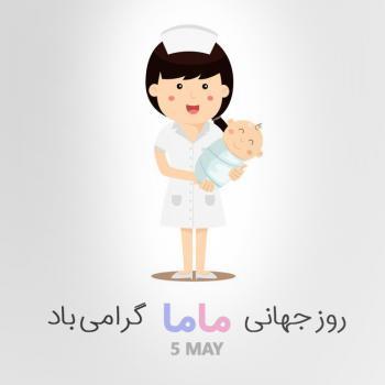 عکس پروفایل گرامیداشت روز ماما