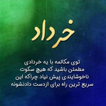 عکس پروفایل توی مکالمه با خردادی مطمئن باشید که هیچ سکوتی بی دلیل نیست