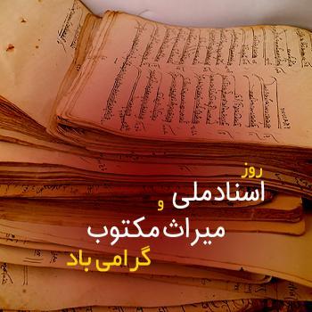 عکس پروفایل روز اسناد ملی و میراث مکتوب گرامی باد