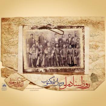 عکس پروفایل تبریک روز اسناد ملی و میراث مکتوب