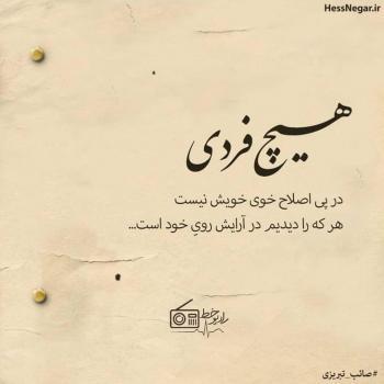 عکس پروفایل هیچ فردی در پی اصلاح خویش نیست