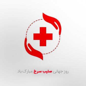 عکس پروفایل روز جهانی صلیب سرخ مبارک باد
