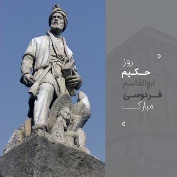 عکس پروفایل روز حکیم ابوالقاسم فردوسی مبارک