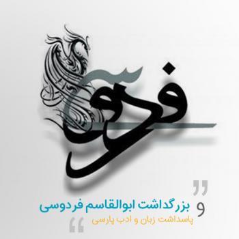 عکس پروفایل پاسداشت زبان و ادب پارسی روز فردوسی