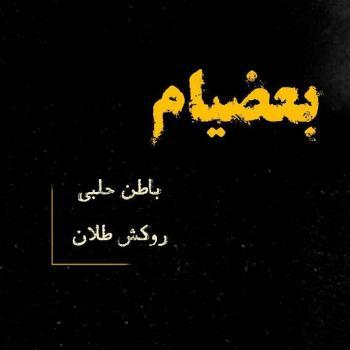 عکس پروفایل بعضیام باطن حلبی روکش طلان