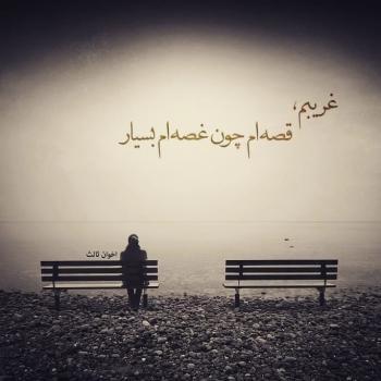 عکس پروفایل غریبم قصه ام چون غصه ام بسیار
