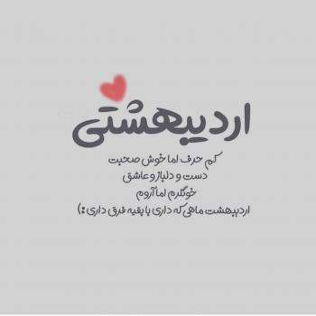عکس پروفایل اردیبهشتی کم حرف اما خوش صحبت