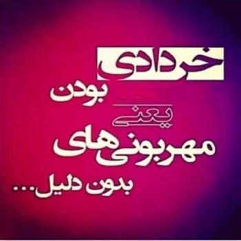 عکس پروفایل خردادی بودن یعنی مهربونی بی دلیل