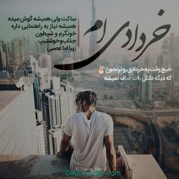 عکس پروفایل خردادی ام همیشه ساکتم