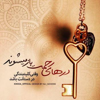 عکس پروفایل درهای رحمت باز میشوند وقتی کلید بندگی در دستانت باشد
