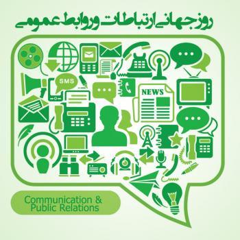عکس پروفایل روز ارتباطات و روابط عمومی