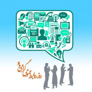 عکس پروفایل روز ارتباطات و روابط عمومی گرامی باید