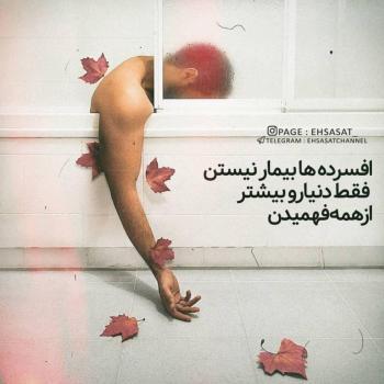 عکس پروفایل افسرده ها بیمار نیستن فقط دنیارو بیشتر از فهمیدن