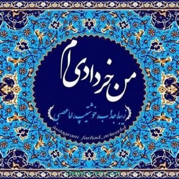 عکس پروفایل من خردادی ام زیبا جذاب اما عصبی